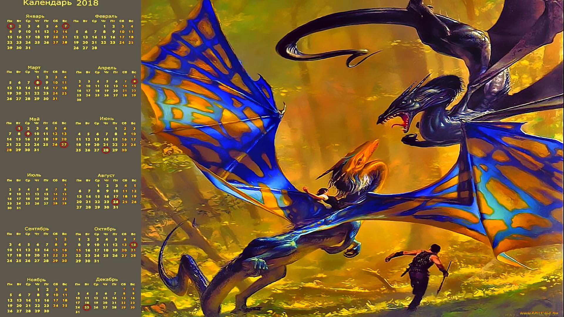 она картинки для календаря дракон время